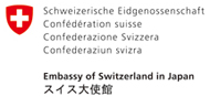 ロゴ_後援:スイス大使館/Supported by the Embassy of Switzerland