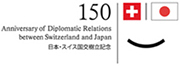 ロゴ_日本・スイス国交樹立150周年記念/Anniversary of Diplomatic Relations<br /> between Switzerland and Japan