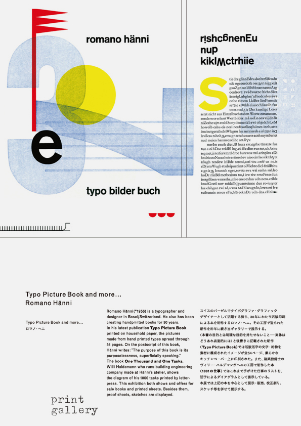 Exhibition Typo Picture Book and more... Romano Haenni at print gallery tokyo