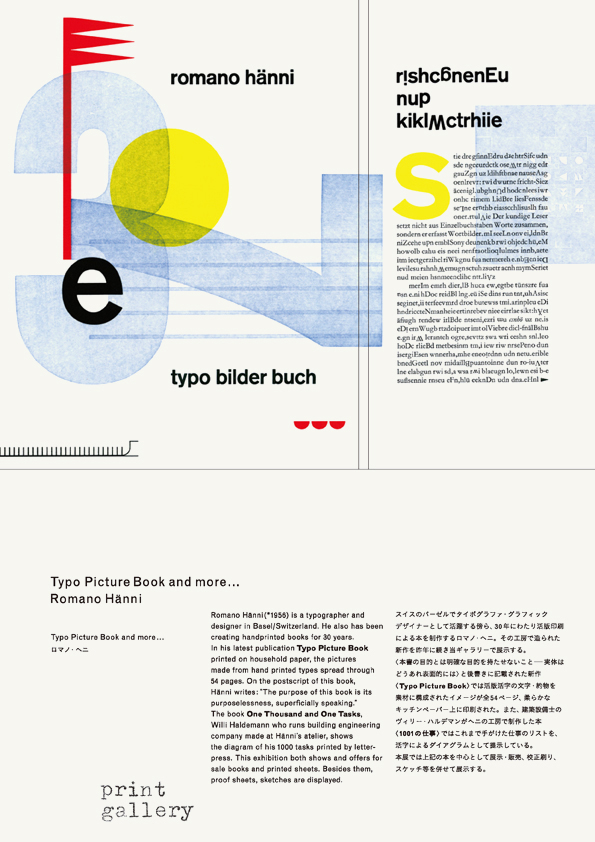 プリントギャラリー展覧会〈ロマノ・ヘニ:Typo Picture Book〉. Flyer for Exhibtion Romano Hänni Typo Picture Book at print gallery tokyo